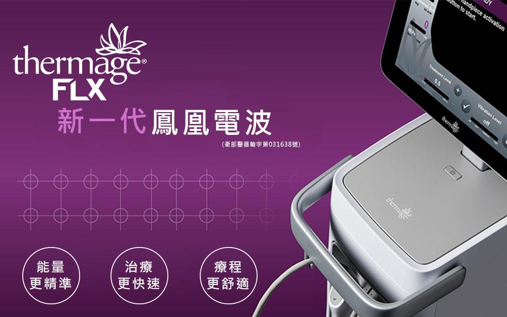 Thermage® FLX 鳳凰電波-晶美整形外科