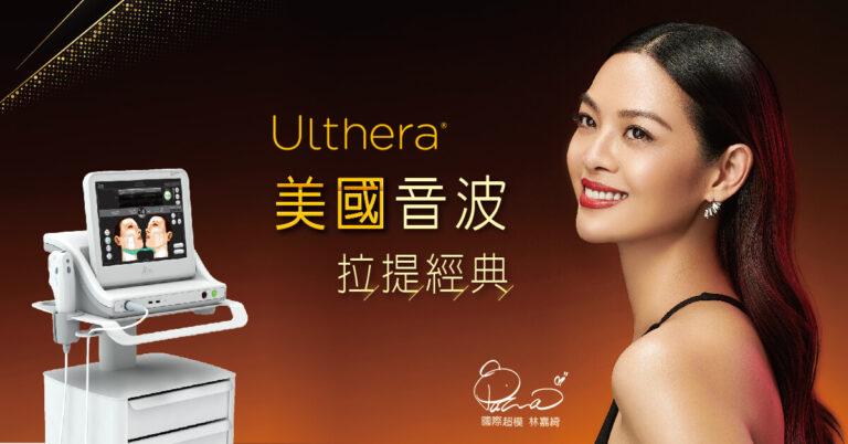 音波拉提│美國Ulthera極限音波-晶美整形外科