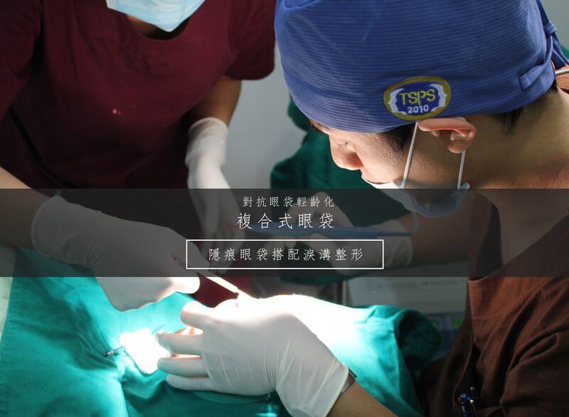 晶美微創眼袋手術重獲年輕雙眼