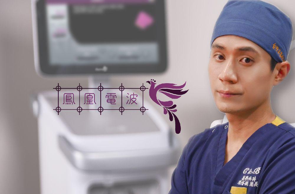 鳳凰電波-破除電波拉提迷思 - 晶美整形外科